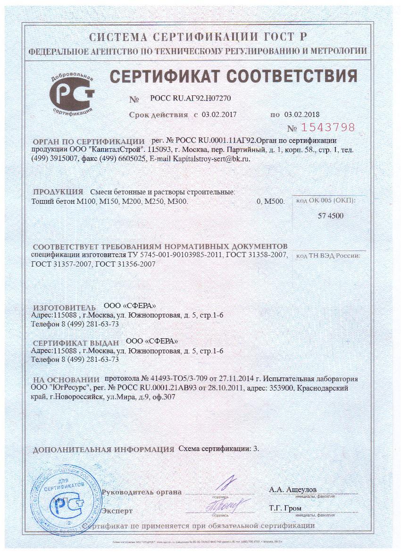 растворы цементные известковые производитель