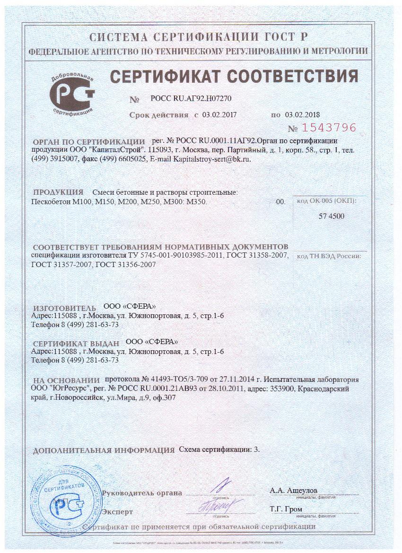 Раствор кладочный цементный м50 сертификат соответствия где купить бетон в уфе